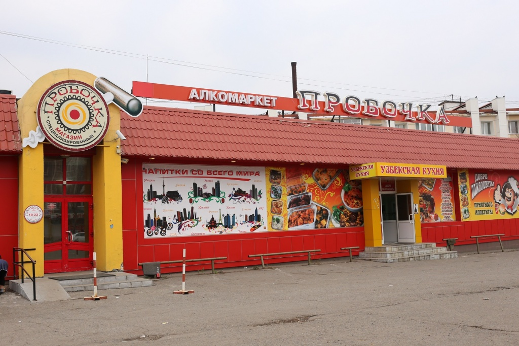 Открытие  «Пробочки» в районе «Силуэт»