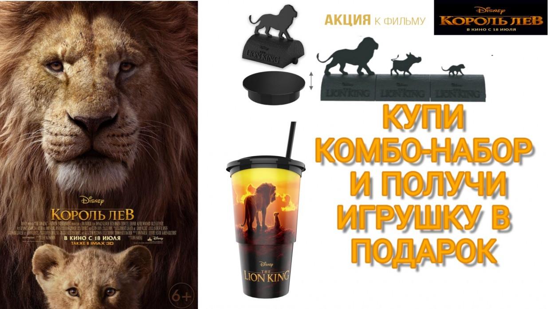 Друзья! В нашем киноцентре проходят акции к премьере фильма «Король Лев»: