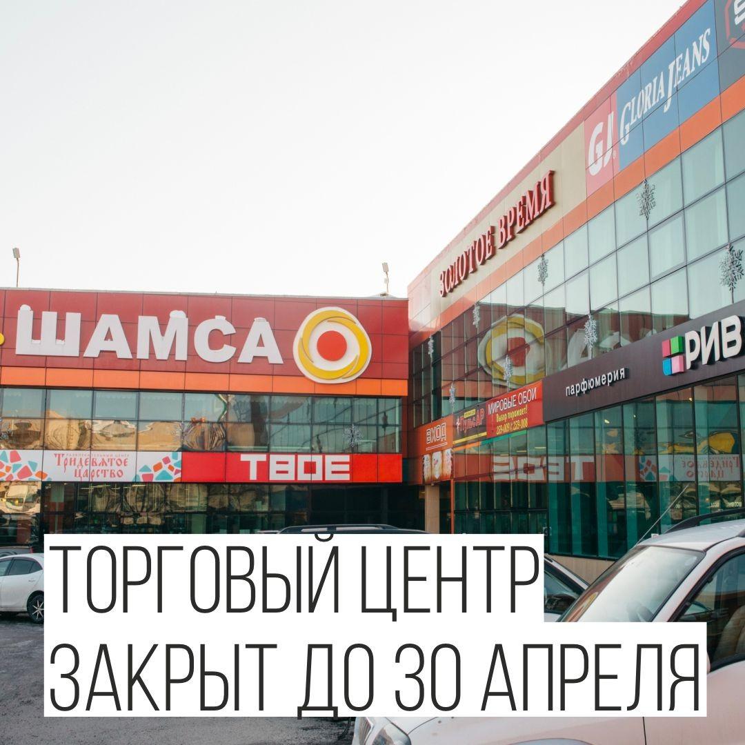 Торговый центр закрыт до 30 апреля