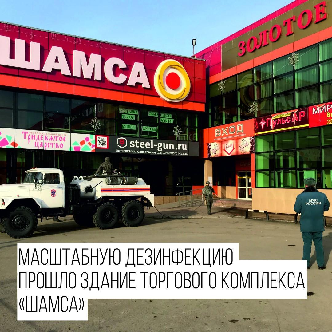 Масштабную дезинфекцию прошло здание торгового комплекса «Шамса»