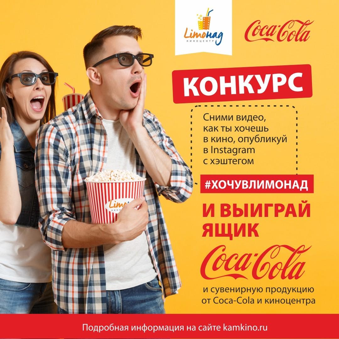 Киноцентр «Limонад» и «Coca-Cola» объявляют КОНКУРС!