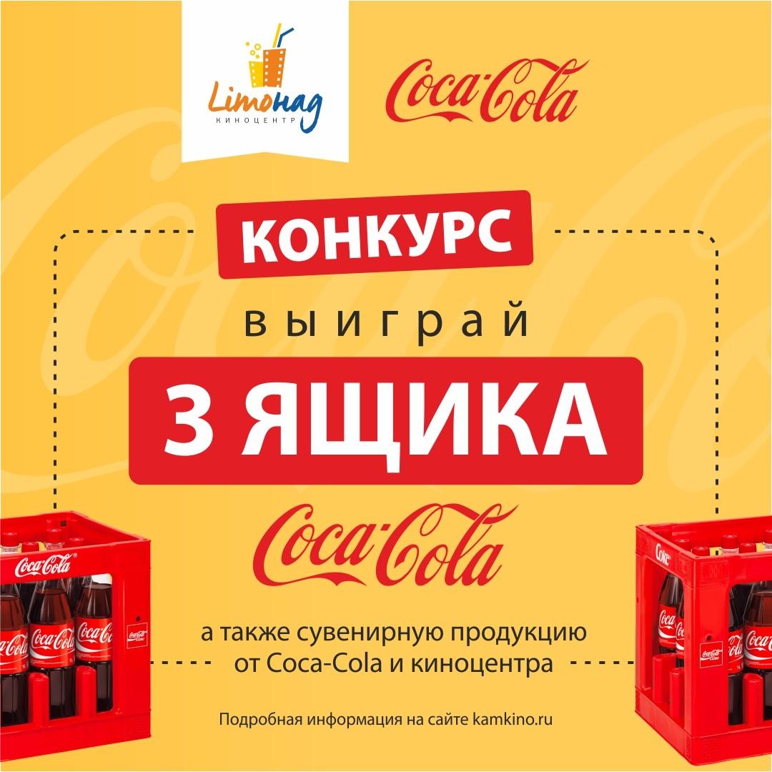 Киноцентр «Limонад» и «Coca-Cola» дарят 3 ящика «Coca-Cola» и другие призы!