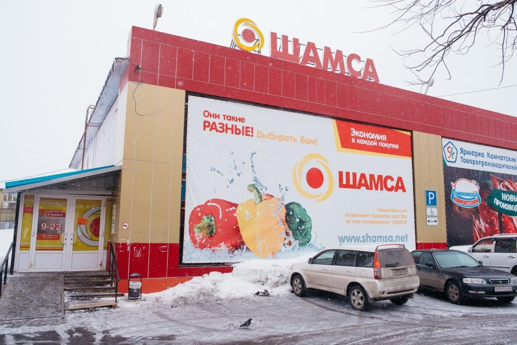 Открытие супермаркета «Шамса» в микрорайоне Садовая