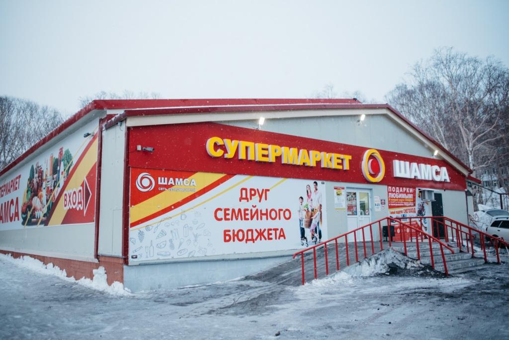 Супермаркет «Шамса» появился у жителей микрорайона «БАМ»