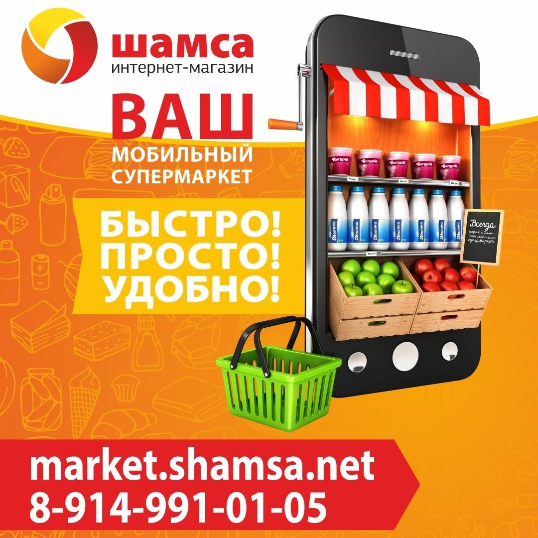 Открытие интернет-магазина market.shamsa.net