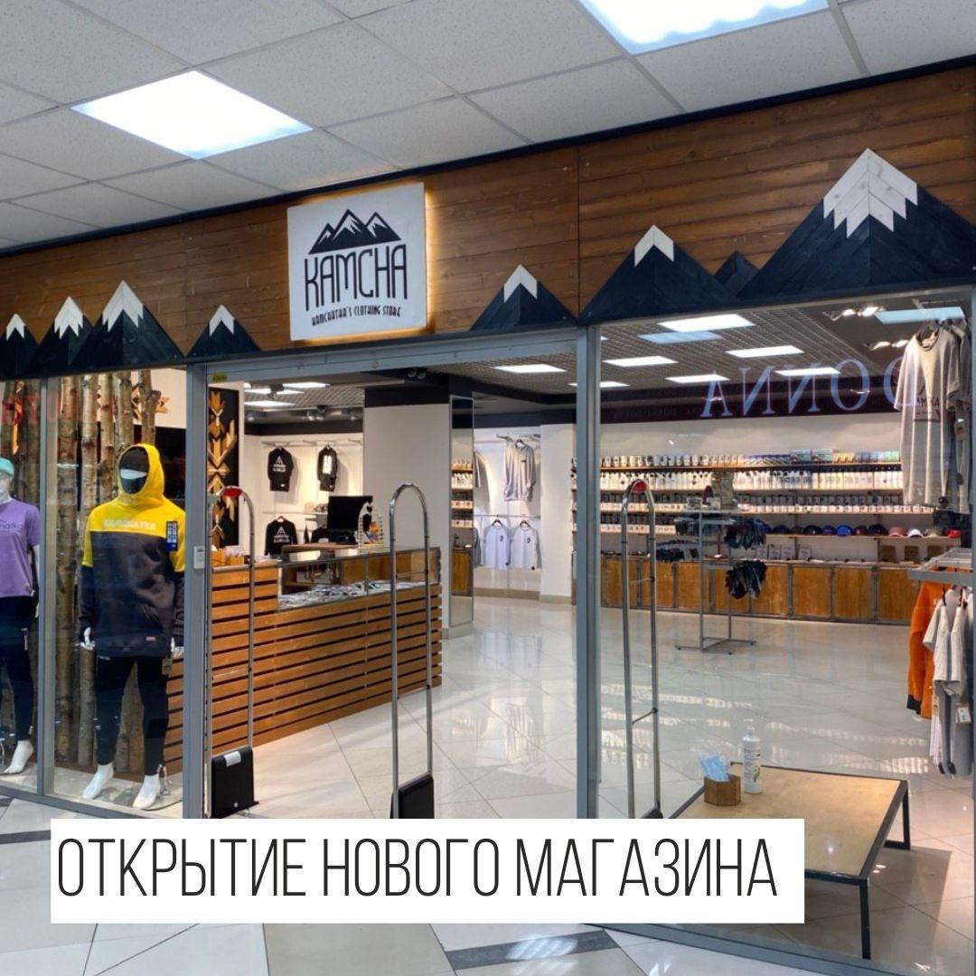 Открытие нового магазина!