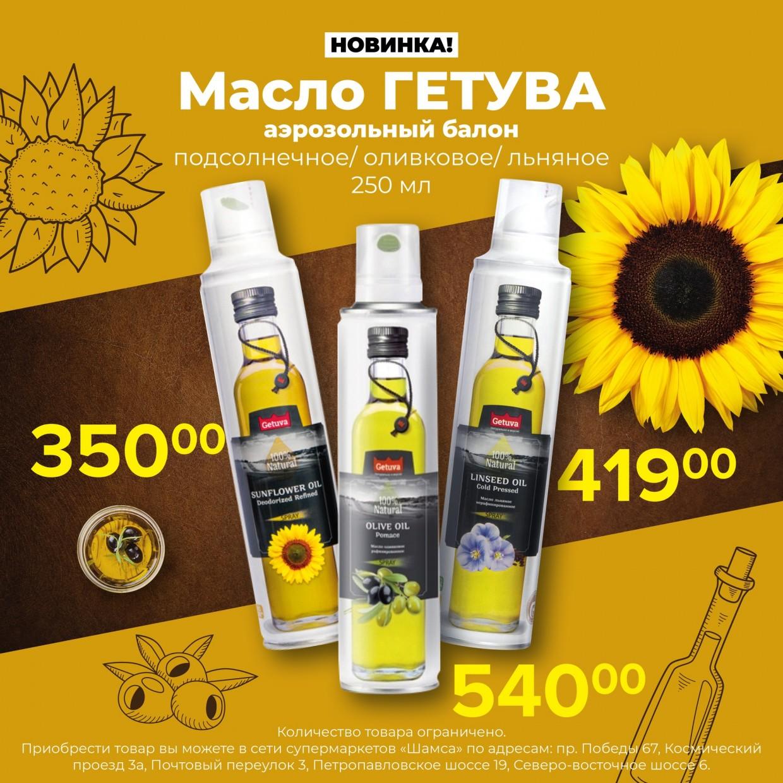 Масло Getuva Spray