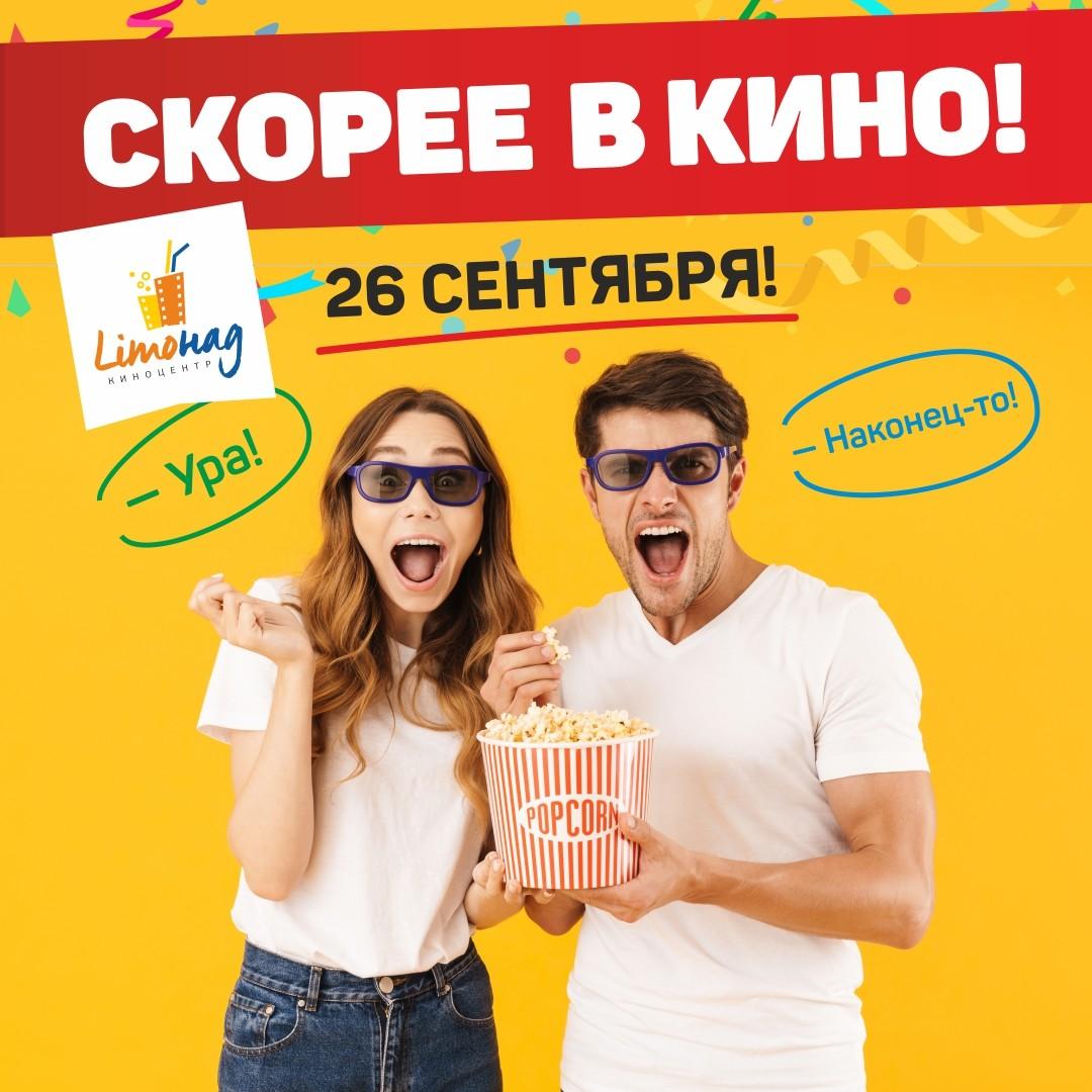 Киноцентр «Limонад» возобновляет свою работу!