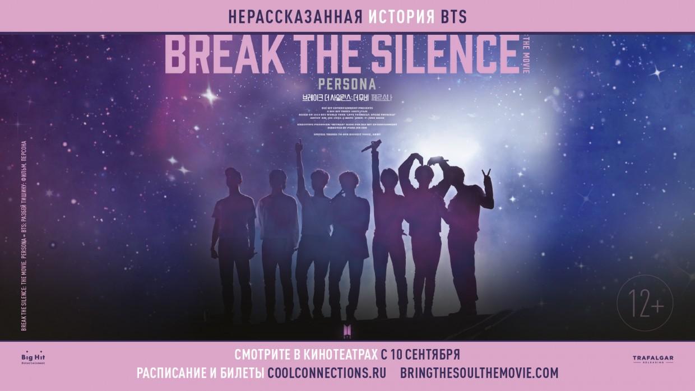 15, 17 и 18 октября. BTS: Разбей тишину: Фильм