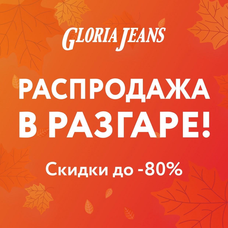 Огромная осенняя распродажа в Gloria Jeans