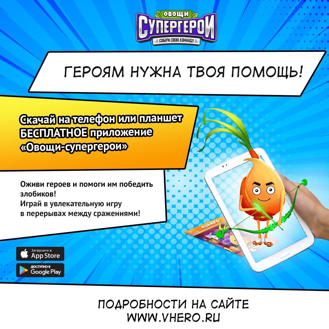 """Акция """"Овощи-супергерои"""". Запускай игру и побеждай"""