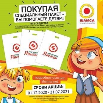 Помогай детям, покупая социальный пакет