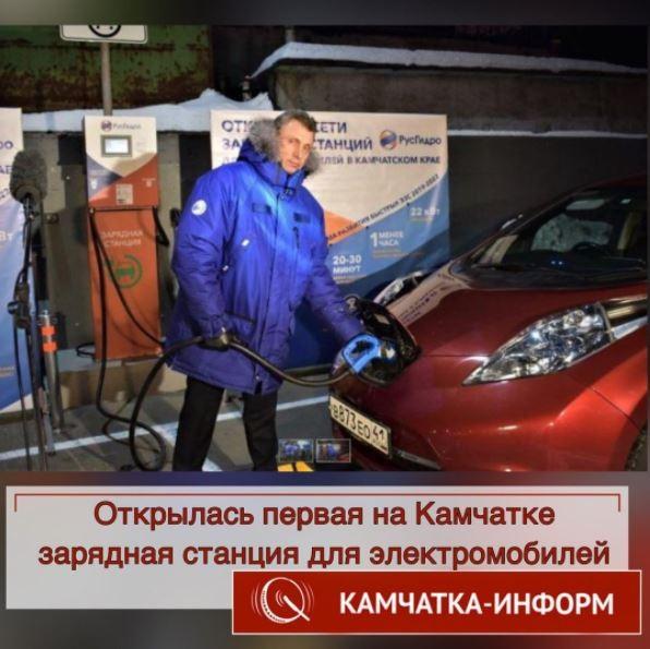 РусГидро открыло первую на Камчатке зарядную станцию для электромобилей!