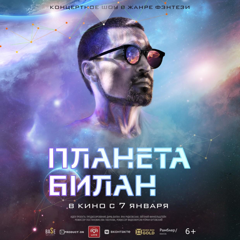 7 января в прокат выходит фильм-концерт Димы Билана «Планета Билан»!