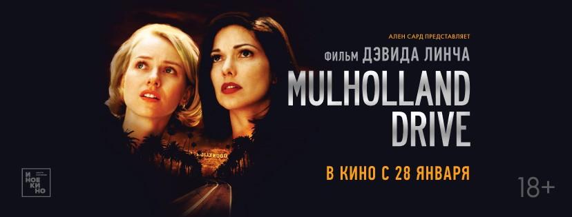 Культовый мистический триллер «Малхолланд Драйв» Дэвида Линча в кино с 28 января