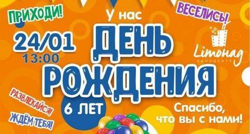 """Нам 6 лет! День рождения киноцентра """"Лимонад"""""""